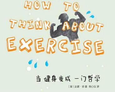 《当健身变成一门哲学》读后感
