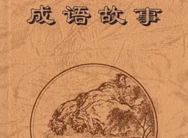 《中华成语故事》读后感