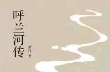 《呼兰河传》读后感【最新推荐】