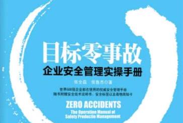 读《目标零事故――企业安全管理实操手册》有感