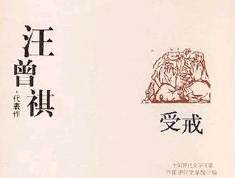 汪曾祺《受戒》读后感【推荐】