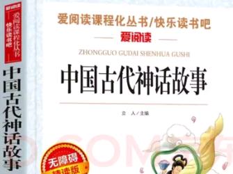 《中国古代神话故事》读后感300字