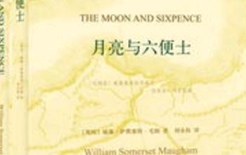 《月亮与六便士》读后感【很好】