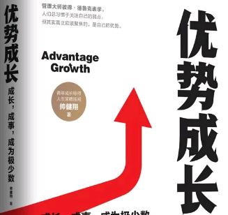 《优势成长》读后感