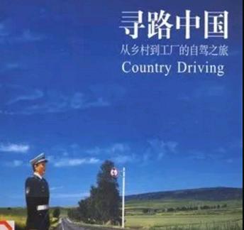 《寻路中国》读后感