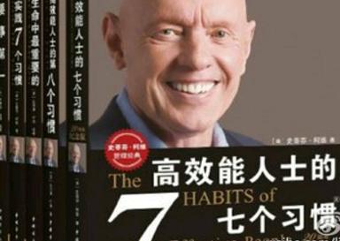《高效能人士的七个习惯》读书心得