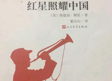 《红星照耀中国》读后感【八年级】