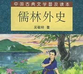 《儒林外史》读后感【学生推荐】