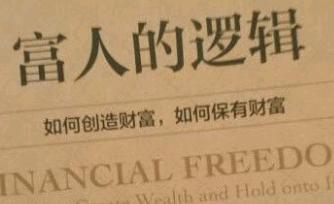 《富人的逻辑》读后感
