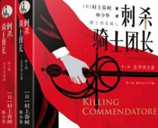 《刺杀骑士团长》读后感【推荐】