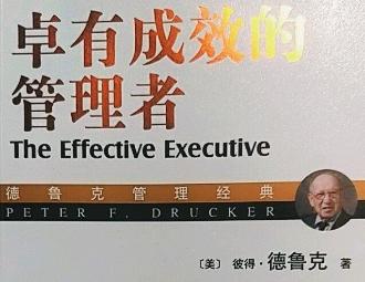 读《卓有成效的管理者》有感【公司】