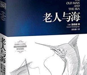 读《老人与海》有感【初二学生】