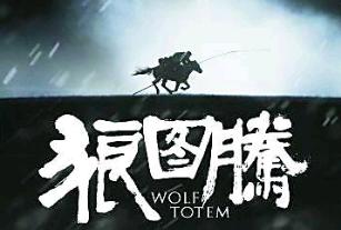 《狼图腾》读后感【最新原创】