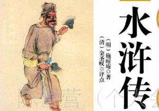 《水浒传》读后感【五年级三班】