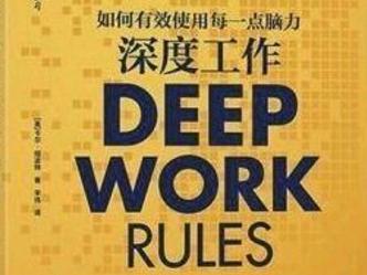 《深度工作》读后感【推荐】