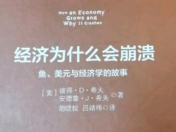 《经济为什么会崩溃》读后感