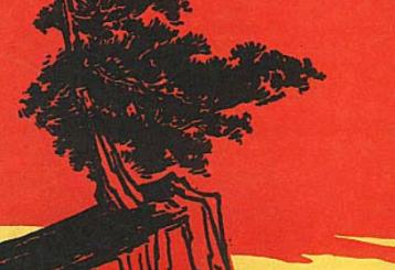 读《红岩》有感【六年级】