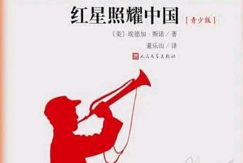 《红星照耀中国》读后感【不错】