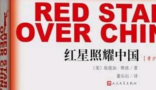 《红星照耀中国》读后感【学生篇】