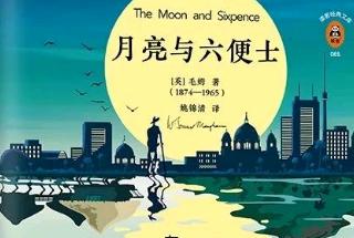 《月亮与六便士》读后感【力推】