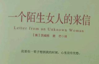 《一个陌生女人的来信》读后感【力推】