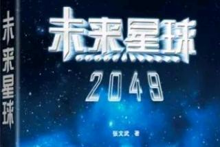 《未来星球2049》读后感