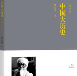 《中国大历史》读后感600字