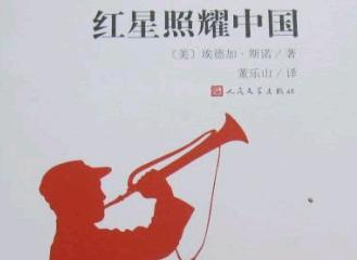 《红星照耀中国》读后感【初二】