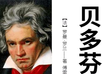 《贝多芬》读后感【不错】