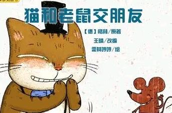 《猫和老鼠交朋友》读后感