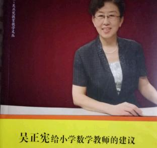《吴正宪给小学数学教师的建议》读后感