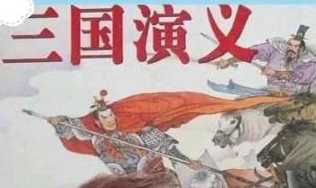 《三国演义》读后感【五年级推荐】