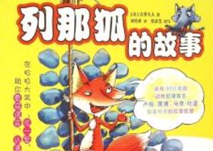 《列那狐的故事》读后感【优秀】
