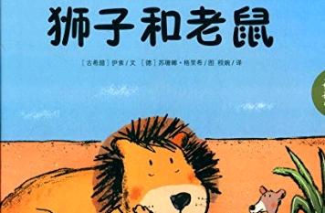 《狮子与老鼠》读后感