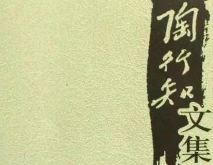 《陶行知文集》读后感【教师篇】
