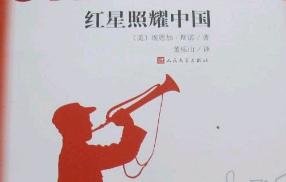 《红星照耀中国》读后感【学生作品】