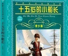 《十五岁的小船长》读后感