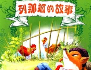 《列那狐的故事》读后感【五年级】