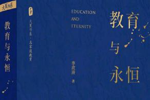 《教育与永恒》读后感【老师】