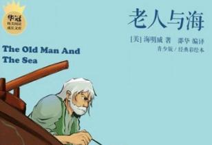 读《老人与海》有感【小学学生】