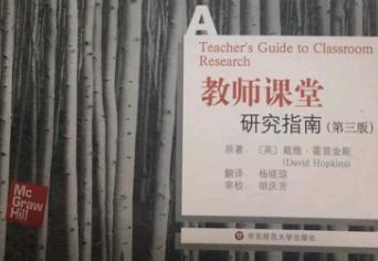 《教师课堂研究指南》读后感