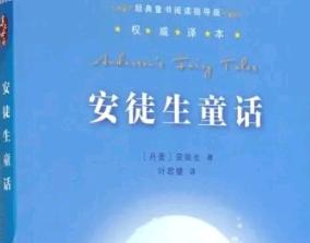 《安徒生童话》读后感【一年级】