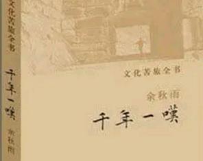《千年一叹》读后感900字【新】
