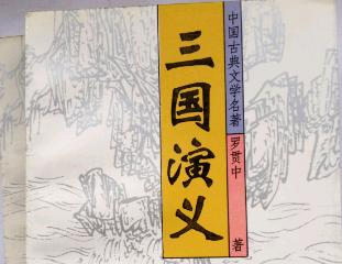 《三国演义》读后感800字【很有深度】