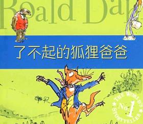 《了不起的狐狸爸爸》读后感600字【学生】
