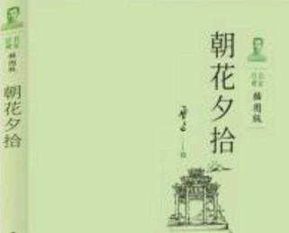 《朝花夕拾》读后感700字【学生】