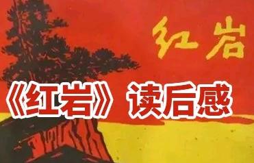 《红岩》读后感600字【优秀学生】