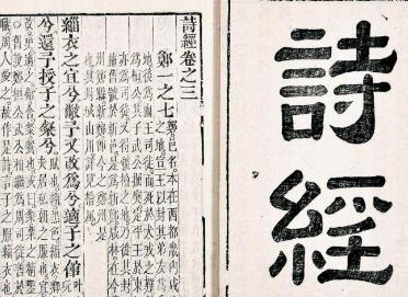 《诗经》读后感800字【经典】