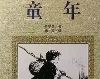 《童年》读后感400字推荐