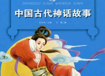 《中国神话故事》读后感600字推荐